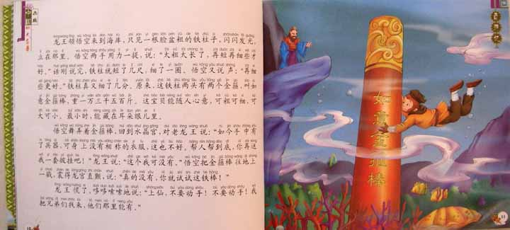 journey to the west book. This picture ook has