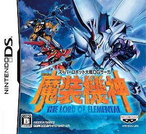 Super Robot Taisen OG Saga Masou Kishin - The Lord of Elemental ...